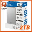【送料無料】東芝 ポータブルHDD HD-TH320JS3CA-D [ポータブルHDD 2TB シルバー]