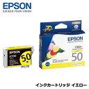 エプソン ICY50 インクカートリッジ イエロー 【純正品】