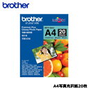 【送料無料】ブラザー BP71GA4 [A4写真光沢紙20枚]
