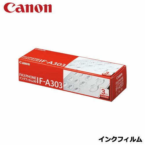 キヤノン インクフィルム30 IF-A303 [9247A002]