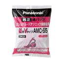 【送料無料】パナソニック AMC-S5 [交換用M型Vタイプ紙パックAMCS5(5枚入り)]