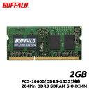 【送料無料】バッファロー MV-D3N1333-S2G [D3N1333-S2G相当 法人向け(白箱)6年保証 PC3-10600 DDR3 S.O.DIMM ... ランキングお取り寄せ