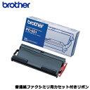 【送料無料】ブラザー 普通紙ファクシミリ用カセット付きリボン PC-551