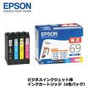 【送料無料】エプソン IC4CL69 [ビジネスインクジェット用 インクカートリッジ(4色パック)]