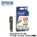 【送料無料】エプソン ICBK70L [カラリオプリンター用 インクカートリッジ(ブラック増量)]【純正品】