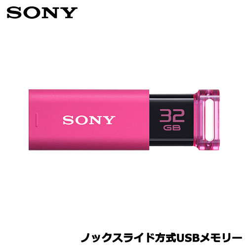 ソニー(SONY) ポケットビット USM32GU P [USB3.0対応 ノックスライド式USBメモリー ポケットビット 32GB ピンク キャップレス]