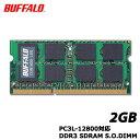 バッファロー MV-D3N1600-L2G D3N1600-2G相当 法人向け(白箱)6年保証 PC3-12800 DDR3 SDRAM S.O.DIMM 2GB 低電圧