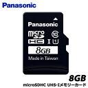 パナソニック RP-SMGA08GJK [8GB microSDHC UHS-Iメモリーカード]