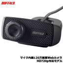 【送料無料】バッファローコクヨサプライ BSWHD06MBK [マイク内蔵120万画素Webカメラ HD720p対応モデル ブラック]