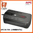 【送料無料】APC ES 750 BE750G-JP E [1年保証モデル]