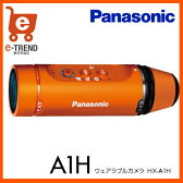 【送料無料】パナソニック HX-A1H-D [4Kウェアラブルカメラ (オレンジ)]