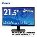 【送料無料】イーヤマ ProLite XU2290HS-B2 [21.5型ワイド液晶ディスプレイ XU2290HS-2 ブラック]