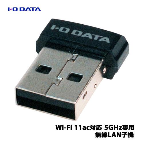 アイオーデータ WN-AC433UMK [Wi-Fi 11ac対応5GHz専用無線LAN子機 ブラック]
