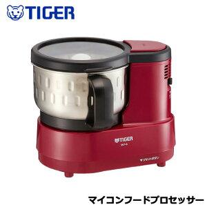 【送料無料】タイガー魔法瓶 SKF-G100V [マイコンフードプロセッサー ボルドー]
