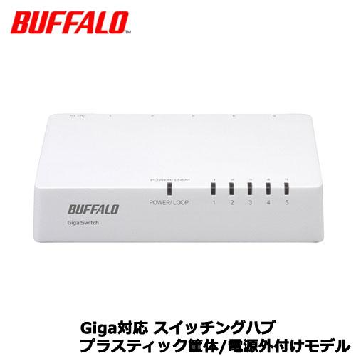 BUFFALO(バッファロー)/LSW4-GT-5EP/WHD [Giga 5ポート スイッチ プラ筐体/電源外付 ホワイト]