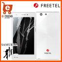 【送料無料】freetel FTJ152C-Miyabi-WH [FREETEL 雅 ホワイト]