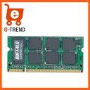 【送料無料】バッファロー D2/N667-2G/E [D2/N667相当 (白箱)5年保証 PC2-5300 DDR2 S.O.DIMM 2GB]