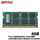 【送料無料】バッファロー D3N1333-4G/E [D3N1333相当 (白箱)5年保証 PC3-10600 DDR3-1333 4GB]