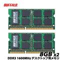 【送料無料】バッファロー D3N1600-8GX2/E [ノートPC用増設メモリ PC3-12800(DDR3-1600) 8GB×2枚組]