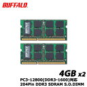 【送料無料】バッファロー D3N1600-4GX2/E [ノートPC用増設メモリ DDR3 PC3-12800 4GB×2枚組]