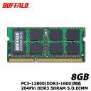 【送料無料】バッファロー D3N1600-8G/E [ノートPC用増設メモリ DDR3 PC3-12800 8GB]