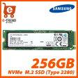 【送料無料】サムスン MZ-VPV256HDGL-00000 [SSD SM951 256GB M.2(2280) NVMe PCI Express Gen3 x4]