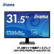 【送料無料】イーヤマ ProLite X3291HS-B1 [31.5型ワイド液晶ディスプレイ X3291HS ブラック]【05P27May16】