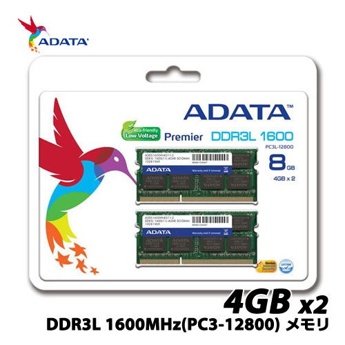 ADATA ADDS1600W4G11-2 [8GB(4GBx2枚組) DDR3L 1600MHz(PC3-12800) 204Pin SO-DIMM 512x8]