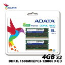 ADATA ADDS1600W4G11-2 8GB(4GBx2枚組) DDR3L 1600MHz(PC3-12800) 204Pin SO-DIMM 512x8
