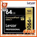 【送料無料】レキサーメディア LCF64GCRBJPR1066 [Professional 1066x CFカード 64GB]【コンパクトフラッシュ メモリーカード 一眼レフ】