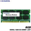 アイオーデータ SDY1600L-8G/EC ノートPC用PC3L-12800(DDR3L-1600)対応メモリー(低電圧モデル)8GB
