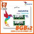 【送料無料】ADATA AD4S2133W8G15-2 [16GB(8GBx2枚組) DDR4 2133MHz(PC4-17000) 260Pin SO-DIMM 512MX8]【ノートパソコン 増設メモリ 2枚組】