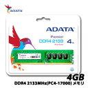 【送料無料】ADATA AD4U2133W4G15-R [4GB DDR4 2133MHz(PC4-17000) 288Pin Unbuffered DIMM]... ランキングお取り寄せ