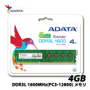 【送料無料】ADATA ADDU1600W4G11-R [4GB DDR3L 1600MHz(PC3-12800) 240Pin Unbuffered DIMM 512x8]【PCパーツ メモリ】