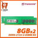【送料無料】トランセンド TS2133HLH-16GK [16GB KIT DDR4 2133 DIMM CL15 2Rx8]【デスクトップPC メモリ増設/換...