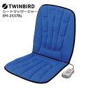 【送料無料】TWINBIRD(ツインバード) EM-2537BL [シートマッサージャー]