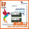 【送料無料】ADATA AD3S1600W8G11-2 [16GB(8GBx2枚組) DDR3 1600MHz(PC3-12800) 204Pin SO-DIMM 512x8]【ノートパソコン 増設メモリ 2枚組】【05P27May16】
