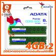 【送料無料】ADATA AD3U1600W4G11-2 [8GB(4GBx2枚組) DDR3 1600MHz(PC3-12800) 240Pin Unbuffered DIMM 512x8]【デスクトップパソコン 増設メモリ 2枚組】【05P27May16】