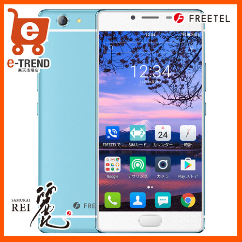 送料無料】freetel FTJ161B-REI-BL [FREETEL REI 麗 スカイブルー]【スマートフォン SIMフリー】