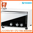 【送料無料】TWINBIRD(ツインバード) TXS-405X3W [ノンフライオーブン]