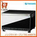 【送料無料】TWINBIRD(ツインバード) TXS-406X7B [ノンフライオーブン ブラック]