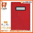 【送料無料】MIRUCA01RD [ICカード専用 残高表示機能付パスケース miruca(ミルカ)/レッド]