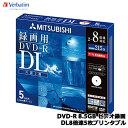 【送料無料】三菱化学メディア VHR21HDSP5 [DVD-R 8.5GB ビデオ録画 DL8倍速5枚プリンタブル]