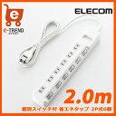 【送料無料】エレコム T-E02-2620WH [省エネタップ/個別スイッチ/6個口/2m(ホワイト)]