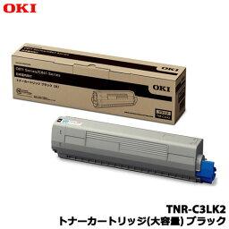 【送料無料】沖データ TNR-C3LK2 [トナーカートリッジ(大) ブラック (C841dn/C811dn)]純正品