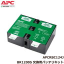 APCRBC124J RS Pro 1200/RS XL 500交換用バッテリーキット