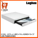 【送料無料】ロジテック LDR-PS8WU2VWH [Wi-Fi対応DVDドライブ/USB2.0/ホワイト]