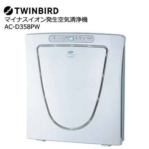 TWINBIRD(ツインバード) AC-D358PW [マイナスイオン発生空気清浄機]