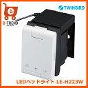 【送料無料】TWINBIRD(ツインバード) LE-H223W [LEDベッドライト]【10P03DEC16】