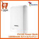 【送料無料】ADATA APV150-10000M-5V-CWH [モバイルバッテリ Power Bank PV150 10000mAh ホワイト]